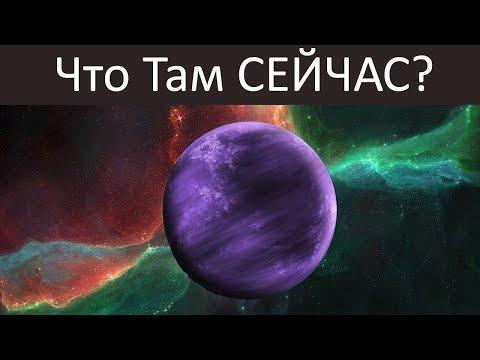 Что сейчас происходит на других планетах?