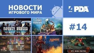 Новости игрового мира Android - выпуск 14 [Android игры]