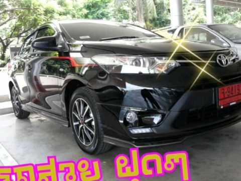 รถโตโยต้า จองรถ ออกรถยนต์ ป้ายแดง เหลียง โตโยต้า เอ็มไพร์ส บางบอน 0858333541
