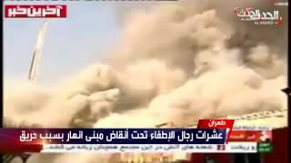 بالفيديو.. لحظة انهيار برج مكون من 15 طابقا في إيران