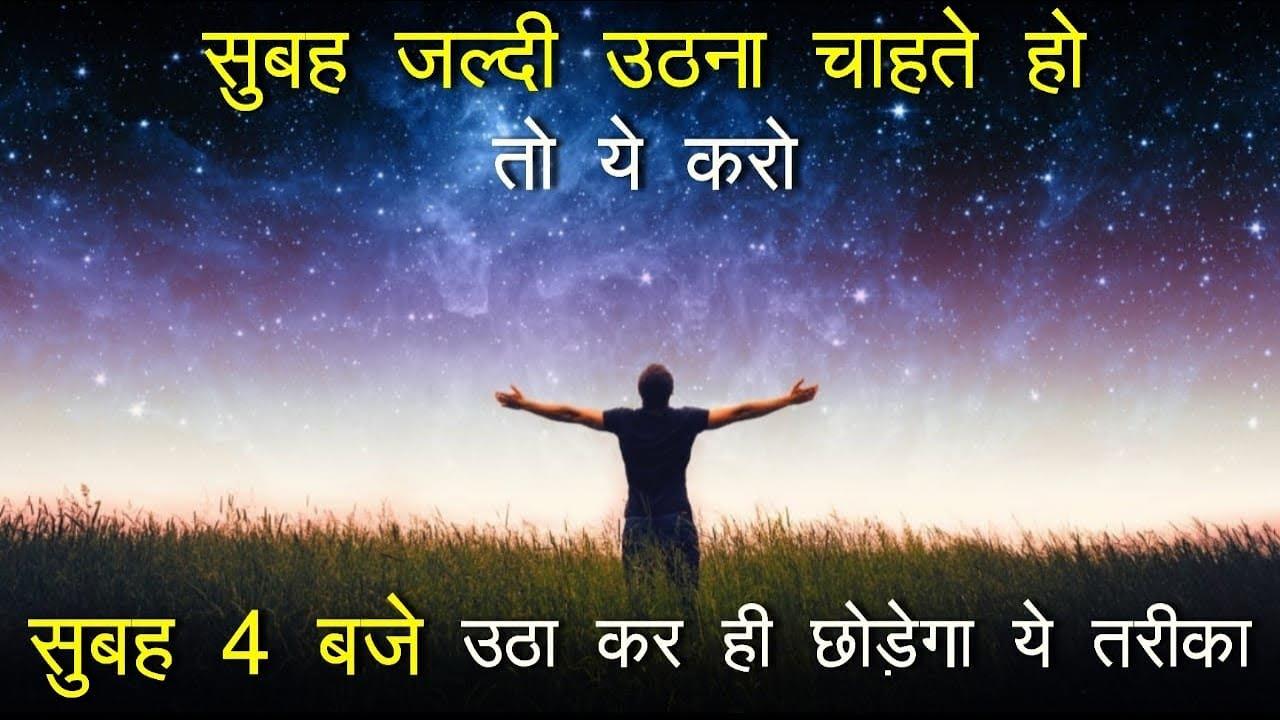 Wake up at 4 am - Best powerful motivational video in hindi inspirational speech by mann ki aawaz