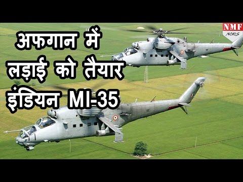 Afghanistan में Terrorist को तबाह करेंगे Indian MI-35 helicopter