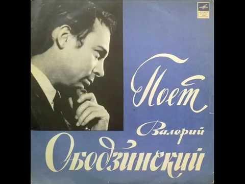 Валерий Ободзинский Всё сбудется