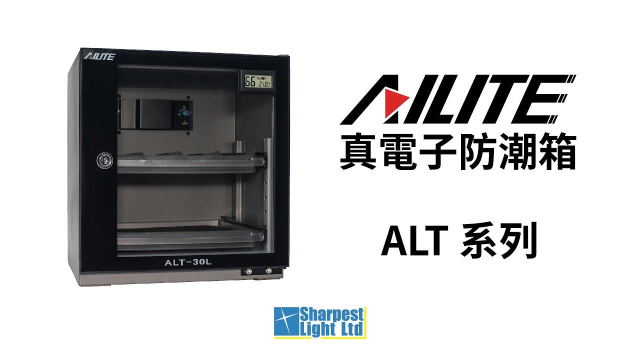Ailite ALT 真電子防潮箱