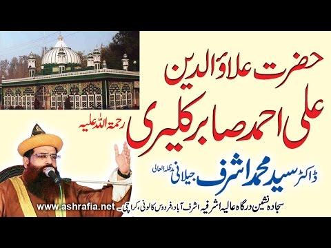 Hazrat Alaa uddin Ali Ahmed Sabir Kalyari - Tarbiyati Nashist by Dr Syed Muhammad Ashraf Jilani