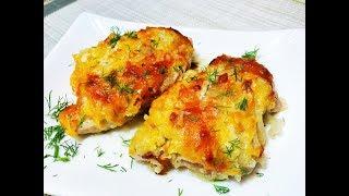 МЯСО ПО-ФРАНЦУЗСКИ ( курица).  Вкусно, сытно, бюджетно! French Style Chicken/