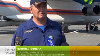 Помощь пришла. В Салехард прибыл «ИЛ-76» оборудованный выливным оборудованием