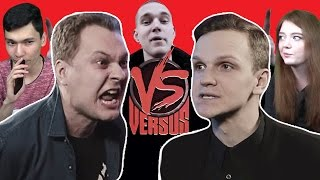 Реакция на VERSUS: Ларин vs Хованский (