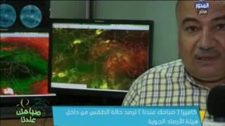 فيديو.. الأرصاد تحذر: السيول تضرب المحافظات