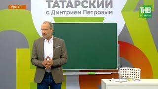 Татарский с Дмитрием Петровым. Урок 1 | ТНВ