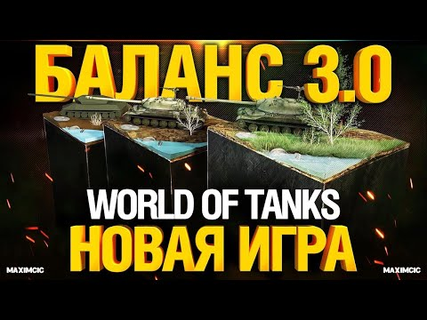 Тест Нового БАЛАНСА 3.0 в World of Tanks