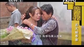 [等着我]2013寻人故事:吕大姐寻亲 20130921