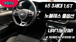 K5 3세대 1.6터보 노블레스 내부기능리뷰!!!