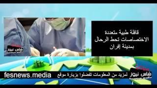 قافلة طبية متعددة الاختصاصات تحط الرحال بمدينة إفران