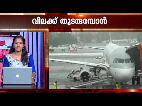Emirates to suspend flights to, from Doha | Kaumudy News Headlines 11:30 AM