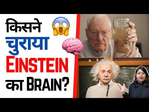 किसने चुराया Einstein