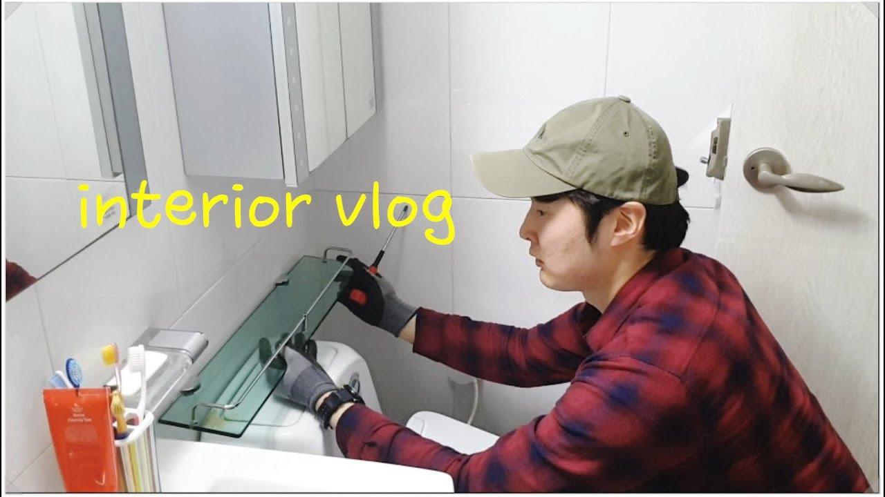Vlog] 화장실 악세사리 교체 | 이모네 집들이 선물 | 유리코너선반 | 일자유리선반 | 수건걸이 | 샤워기교체