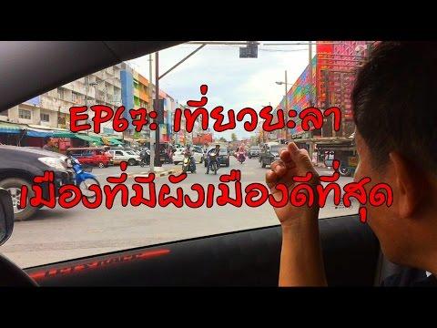 EP67: เที่ยวยะลา เมืองที่มีผังเมืองดีที่สุดในประเทศไทย :ก้าวเท้าสู่ 3 จังหวัดชายแดนภาคใต้ 2559