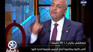 بكري يهاجم مؤتمر الشباب: «مسألة الطبطبة متنفعش.. ومفيش حاجة اسمها احتواء معارضة» | المصري اليوم
