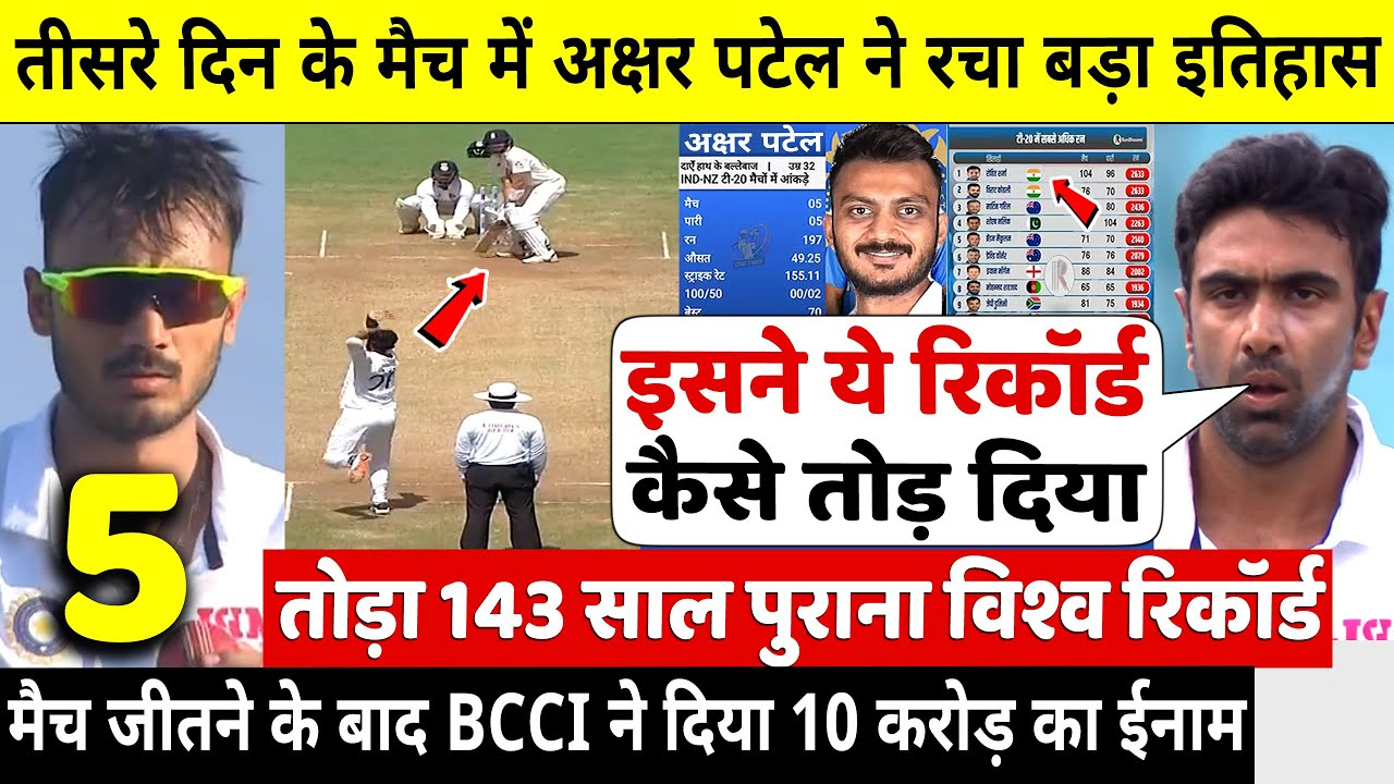 तीसरे दिन मैच में Axar Patel ने 5 विकेट चटकाते ही तोड़ा 143 साल पुराना रिकॉर्ड,देख Ashwin,Rohit दंग