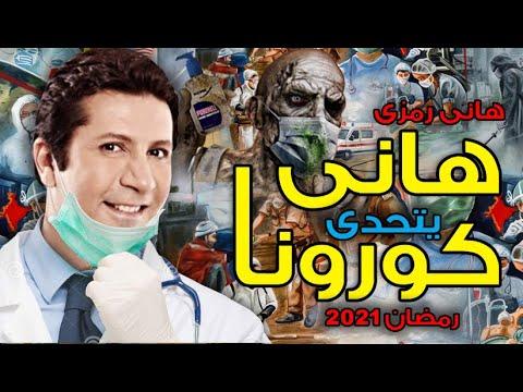 مفاجأة برنامج هانى رمزى فى رمضان 2021 أقوى منافس لبرنامج رامز جلال Youtube