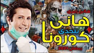مفاجأة برنامج هانى رمزى فى رمضان 2021 || أقوى منافس لبرنامج رامز جلال
