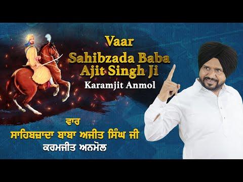 Vaar Sahibzada Baba Ajit Singh Ji   Karamjit Anmol   Official Video with English Subtitles