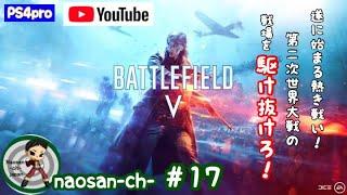 #17 [FPS]バトルフィールド5-BFV-(PS4版pro) 戦場が俺を呼んでいる♪初見さんいらっしゃい「へっぽこナオさんのLIVE配信!」 thumbnail