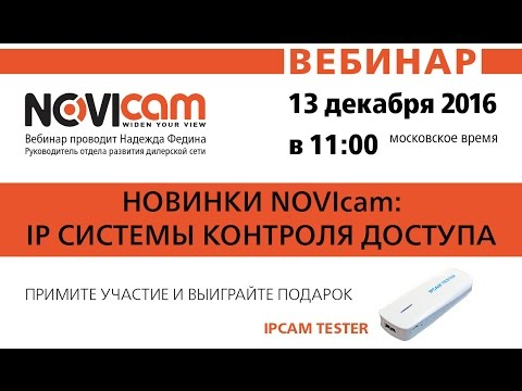 видео: Новинки novicam - ip системы контроля доступа