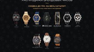 Купить часы наручные мужские в Тюмени