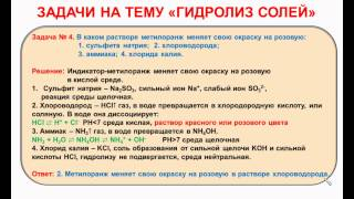 № 79. Неорганическая химия. Тема 9. Гидролиз солей. Часть 8. Задачи