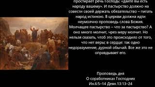 Евангелие дня 20 Мая 2020г