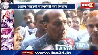 Home Minister Rajnath Singh Declare Death On Ex PM Atal Bihari Vajpayee