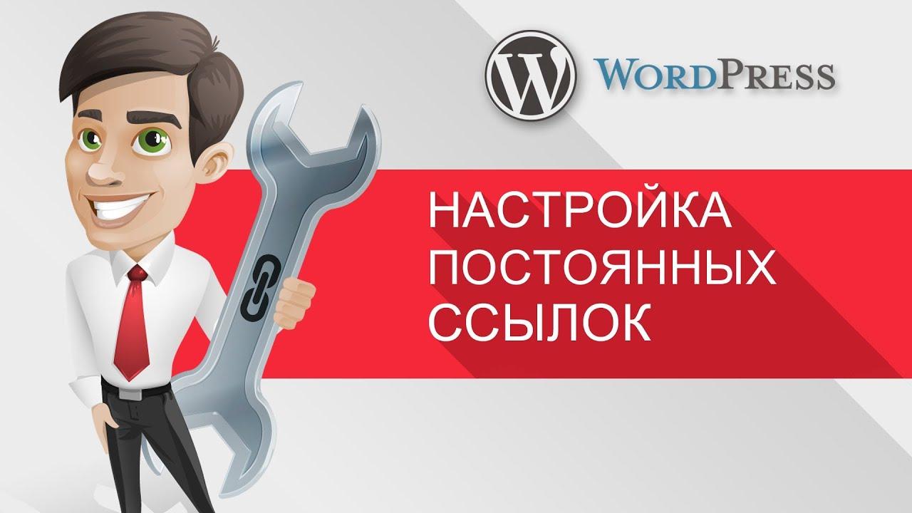 Уроки WordPress SEO - Настройка постоянных ссылок (ЧПУ) в WordPress