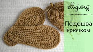 ♥ Как связать крючком подошву для детских тапочек, сапожек + схема. Crocheted sole