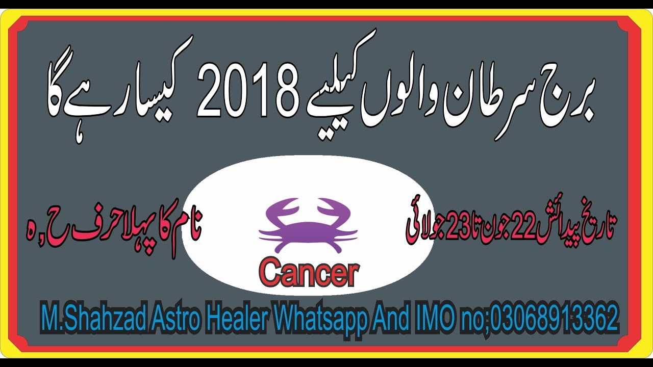 Cancer love horoscope tomorrow in urdu
