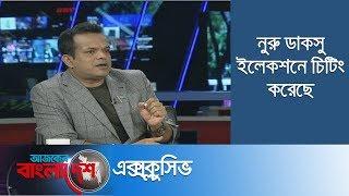 নুরুকে ইচ্ছা করে জেতানো হয়েছে- কতটুকু সত্য? ।। Ajker Bangladesh Exclusive