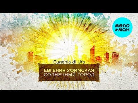 Евгения Уфимская - Солнечный город Single