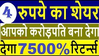 Penny stock  below 5 rupees 7500% ? Profit 2019 ,multibagger penny stock || best stock for 2018