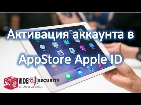 Активация аккаунта в AppStore Apple ID