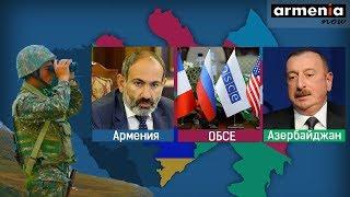 Нагорный Карабах: Катится ли ситуация к новой войне ?