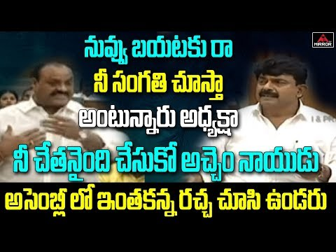 TDP MLA Achem Naidu vs AP Minister Perni Nani Words of War in Assembly | AP  Assembly | Mirror TV