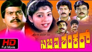 CBI Shankar | Action,Comedy| Kannada Full Movie HD|Shankar Nag, Suman Ranganathan|Latest 2016 Upload
