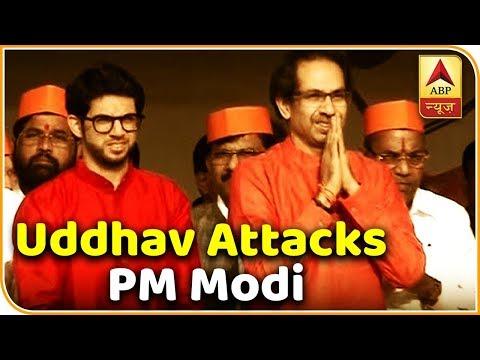 Uddhav Attacks PM Modi, Says 'Chowkidaar Is Stealing' | ABP News