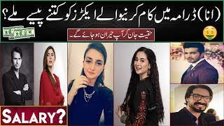 Per Episode Salary Of Anaa Drama Cast Episode || Anna Actor Icome || Hania Amir income - #Anaa