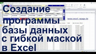 0 Excel VBA  Создание программы базы данных в Excel с гибкой маской