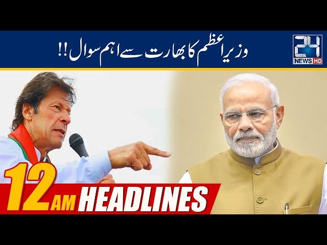 News Headlines | 12:00 AM | 20 Feb 2019 | 24 News HD