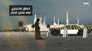 شاهد سيناريو التفجير بالقرب من #الحرم_النبوي
