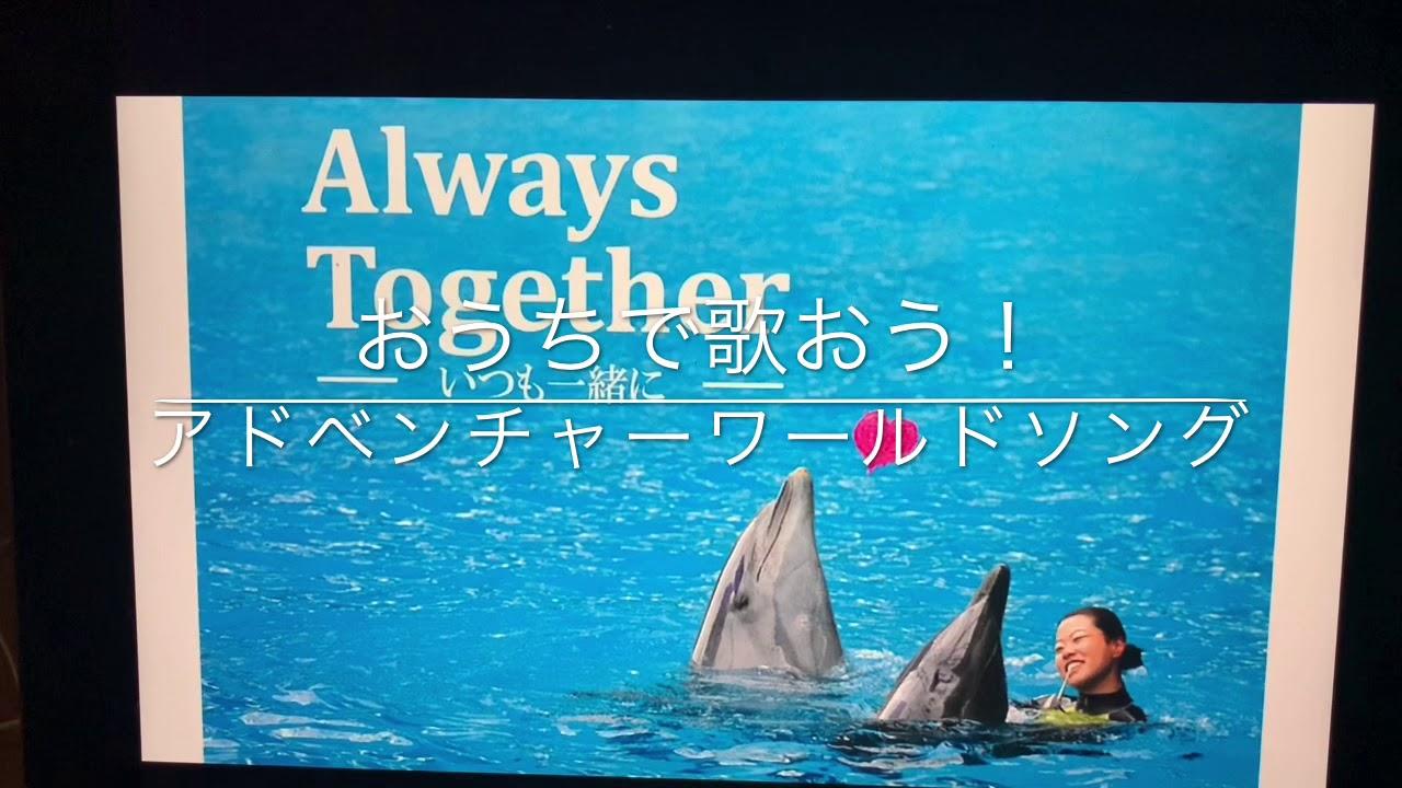 おうちで歌おう!アドベンチャーワールドソング Always Together 歌ってみた♪
