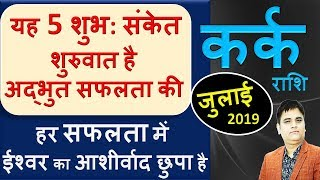 kark-rashi-2019-cancer-prediction-hindi-july-2019astrosachin